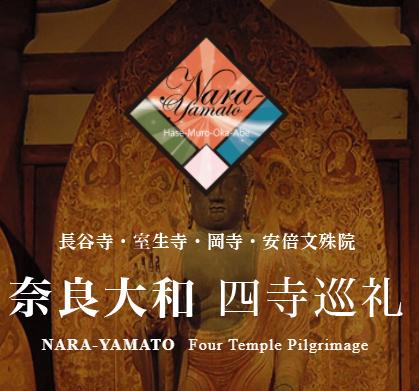 [大和仏像の最高傑作] 奈良大和四寺巡礼参拝