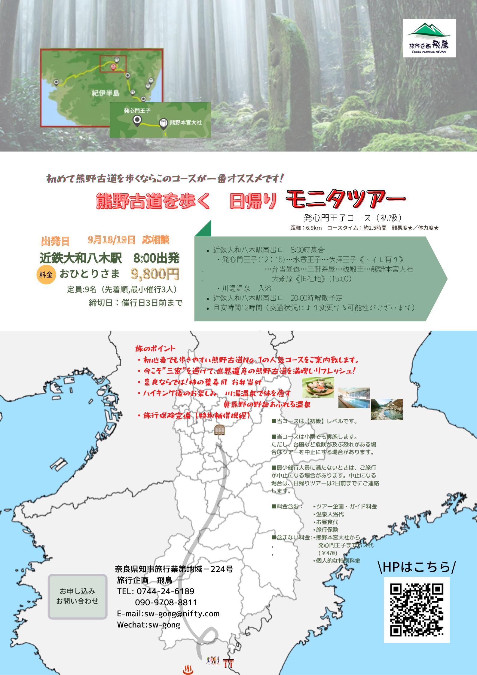 熊野古道を歩く モニターツアー募集中